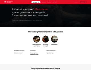 myshkin.unassvadba.ru screenshot