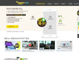 mysmartmanager.net screenshot