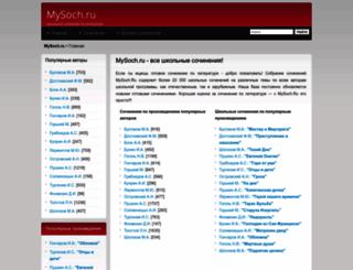 mysoch.ru screenshot