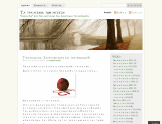mysticsongs.wordpress.com screenshot