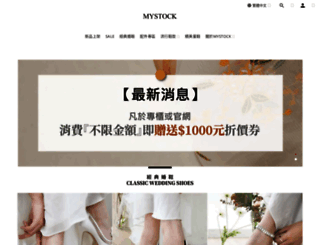 mystock.com.tw screenshot