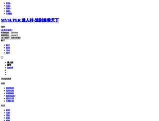 mysuper.com.tw screenshot