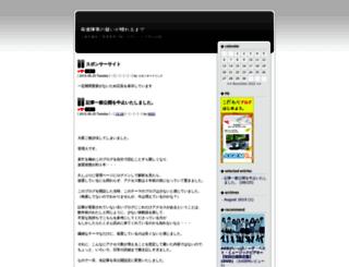 mysweet-toh.jugem.jp screenshot