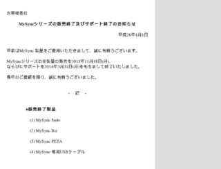 mysync.jp screenshot