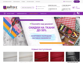 mytextile.ru screenshot