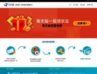 mytianhui.com screenshot
