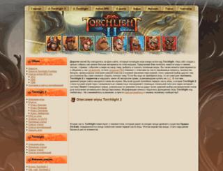 mytorchlight.ru screenshot