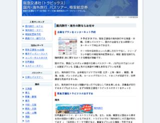 mytravelnavi.com screenshot