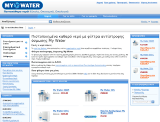 mywater.gr screenshot