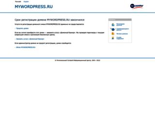 mywordpress.ru screenshot