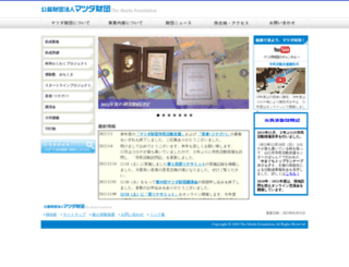 mzaidan.mazda.co.jp screenshot