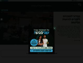 mzb.biu.ac.il screenshot