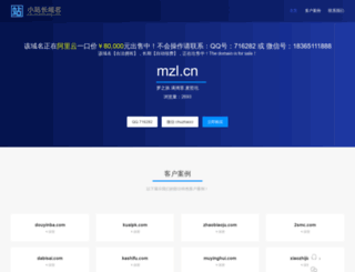 mzl.cn screenshot