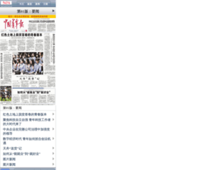 mzqb.cyol.com screenshot