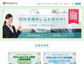 n-academy.jp screenshot