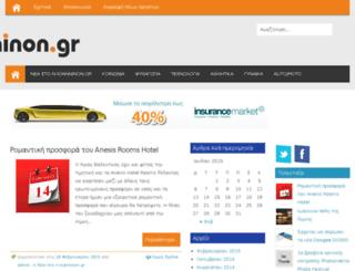 n-ioanninon.gr screenshot
