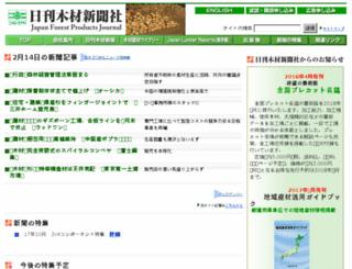 n-mokuzai.com screenshot