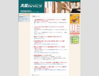 n-shoten.jp screenshot