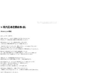 n0picturescroll.koiwazurai.com screenshot