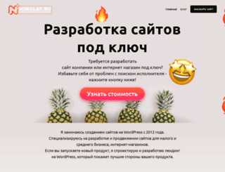 n1k0lay.ru screenshot