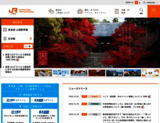 n700portal.jr-central.co.jp screenshot