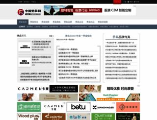 na.efu.com.cn screenshot