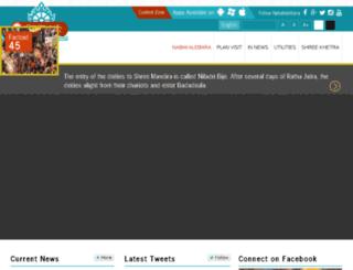 nabakalebara.gov.in screenshot