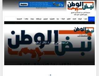 nabdelwatan.com screenshot