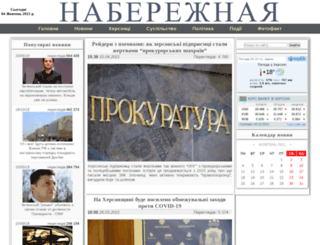 naberejna.com.ua screenshot