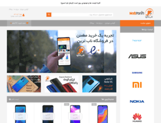 nabtarin.com screenshot