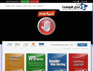 nadahost.net screenshot