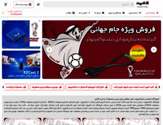 nadercomputer.com screenshot