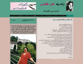 nadereh-afshari.com screenshot