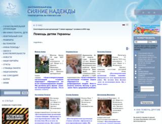 nadeshda.com.ua screenshot