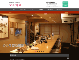 nadeshico-sushi.com screenshot