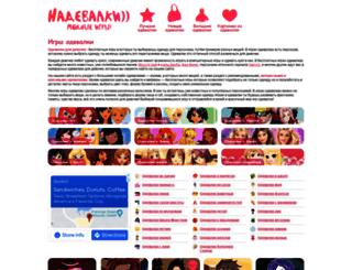 nadevalki.ru screenshot