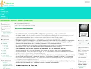 nadietah.ru screenshot
