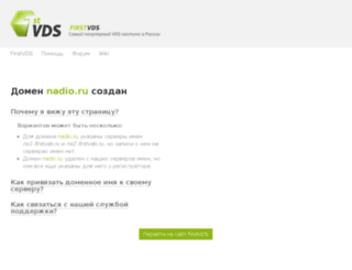 nadio.ru screenshot