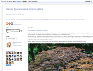 nadyapommier.blogspot.fr screenshot