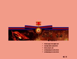 naenara.com.kp screenshot