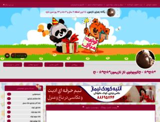 nafas1390.niniweblog.com screenshot