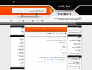 naftarchery.blogfa.com screenshot