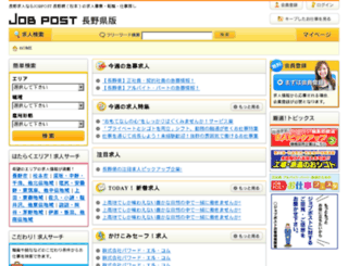 nagano.jobpost.jp screenshot