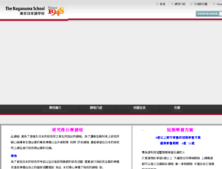 naganuma-school.com.tw screenshot
