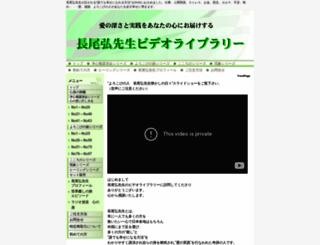 nagao-dvd.com screenshot
