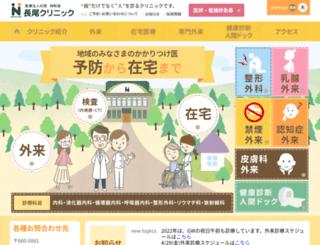 nagaoclinic.or.jp screenshot