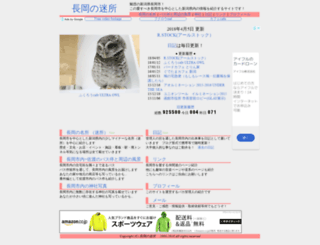 nagaoka.rgr.jp screenshot