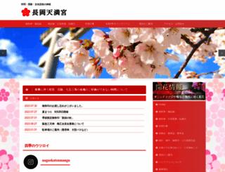 nagaokatenmangu.or.jp screenshot