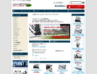 nagimura.shop-pro.jp screenshot