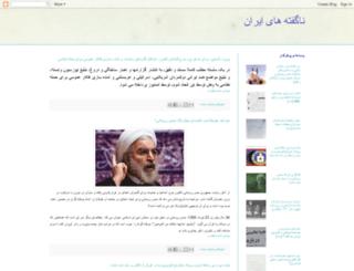 nagoftehayeiran.blogspot.it screenshot